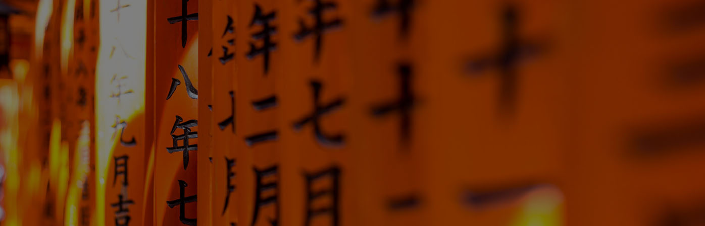 Japnese to english translation